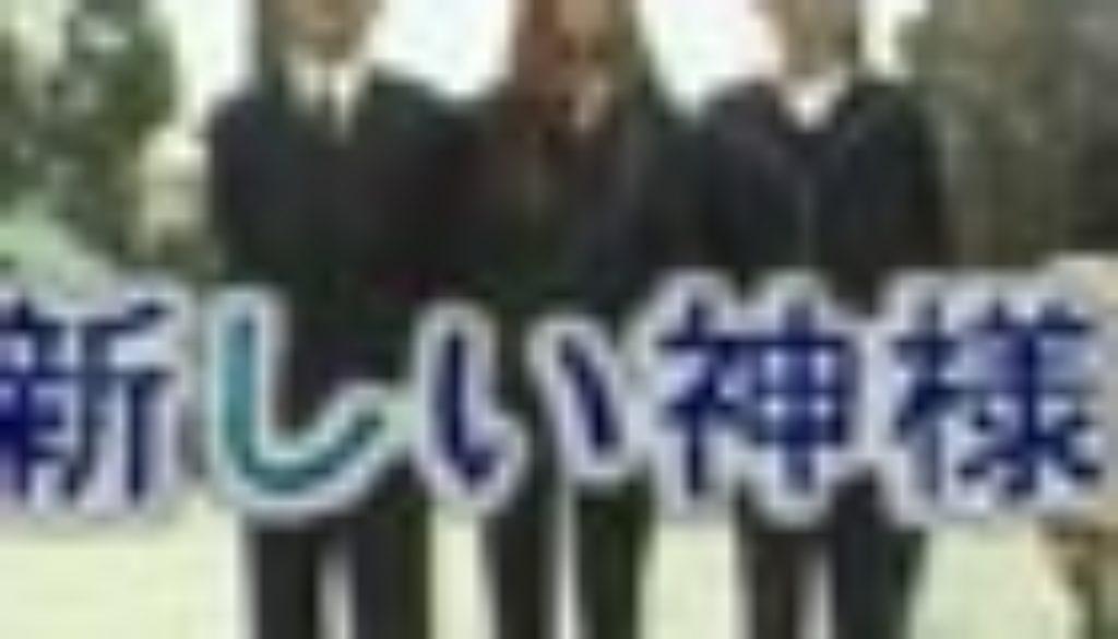 atarashi-kamisama 70