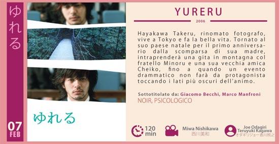 yureru